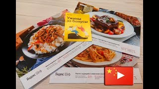 Три вечері від Яндекс Шеф /партія їжі для готування будинку огляд