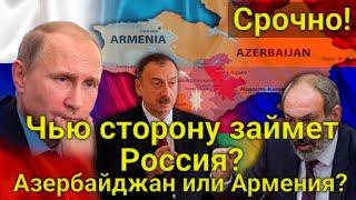 ШОК! Чью сторону займет Россия? Азербайджан или Армения? Новости сегодня