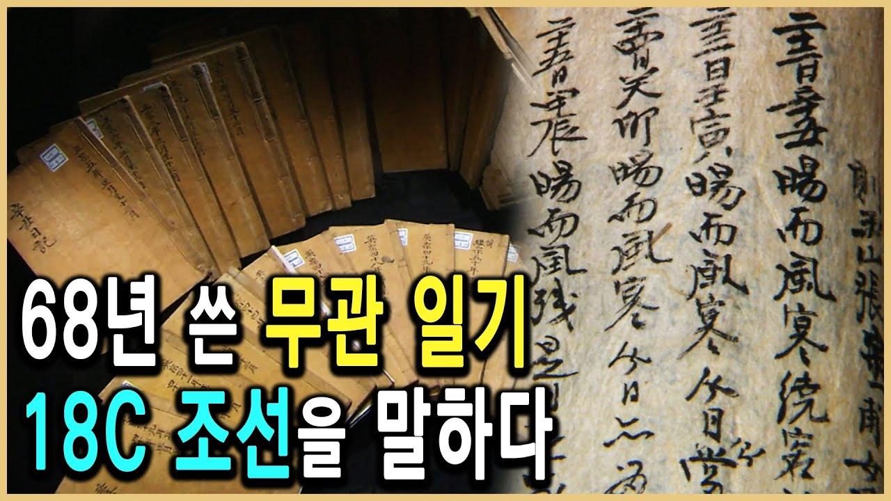 KBS역사스페셜 – 조선 무관 노상추, 그가 남긴 68년 간 기록