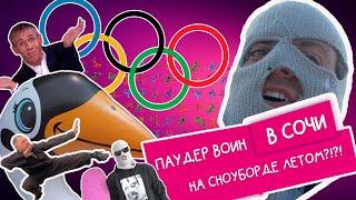 PowderVoin и Денис Бонус Влог02 | Bonussumercamp в Сочи| Накидать в кабинку| Монгол теперь спортсмен