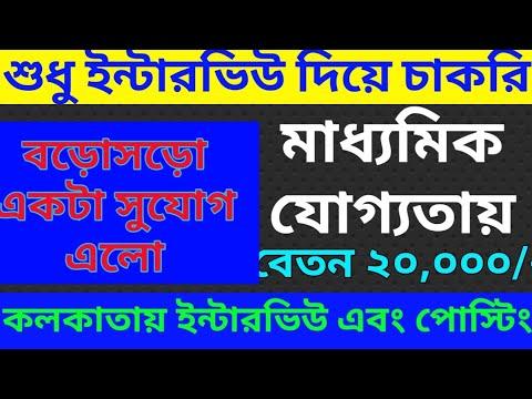 Madhyamik pass jobs / jobs in Kolkata