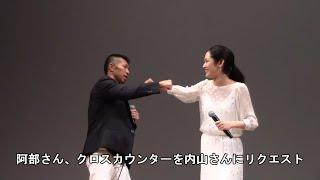 映画「孤狼の血」報知映画賞・特選試写会に内山高志さん、阿部純子さん...
