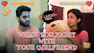 When You Fight with Your Girlfriend | English Subtitles | Eniyan | Swetha | Minion