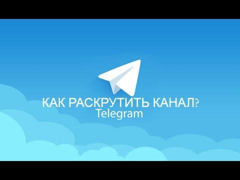 аКак? #19. Как раскрутить свой канал в Telegram?