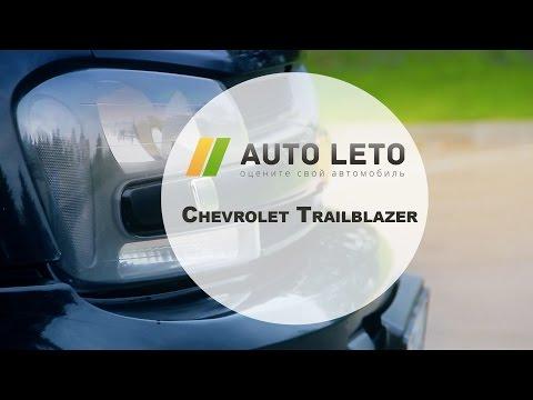 Обзор Шевроле Трейлблейзер, тест-драйв Chevrolet Trailblazer - брать или не брать