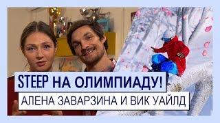 Steep™ На Олимпиаду! – Алена Заварзина и Вик Уайлд проверили игру «на прочность»
