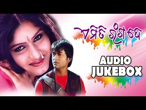 EMITI RANGA DE Super Hit Album Full Audio Songs JUKEBOX | SARTHAK MUSIC