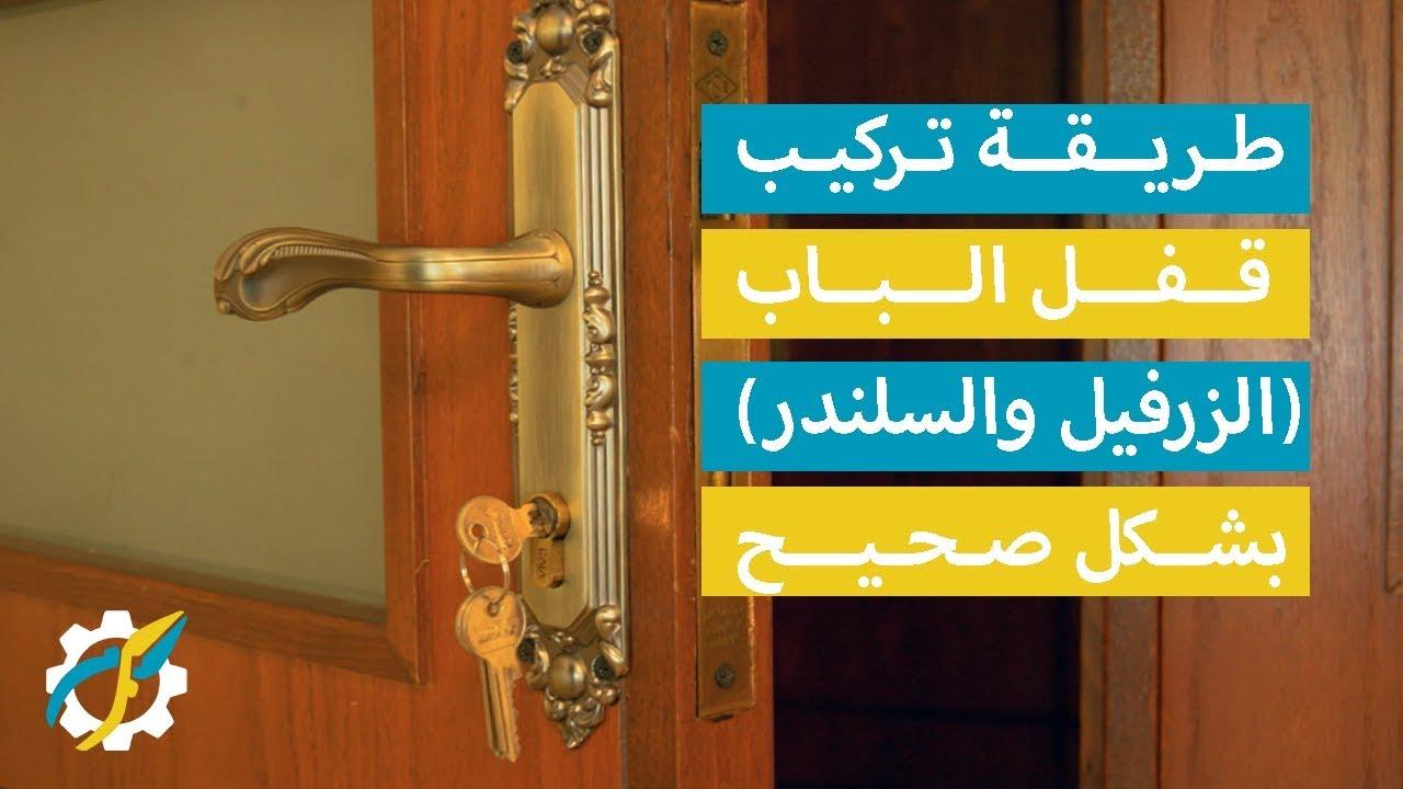كيفية فك وتركيب قفل الباب السلندر والزرفيل أو الكالون بطريقة صحيحة Youtube