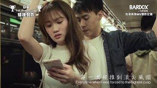 Namewee黃明志【在我背後 Behind Me】MV製作比賽亞軍 MV Making Contest 1st Runner Up-蟻漢製作有限公司AntHon Production Limited
