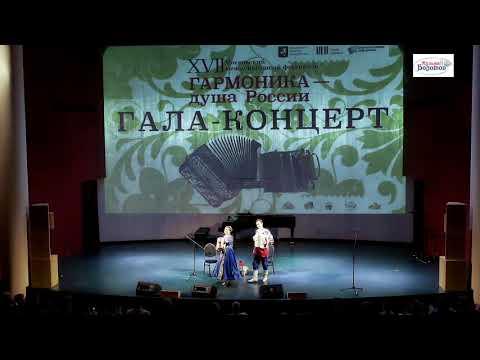 XVI Московский Международный фестиваль Гармоника душа России 2019 год.