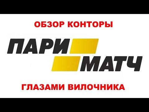 Обзор Букмекера Пари-Матчиз YouTube · Длительность: 9 мин42 с