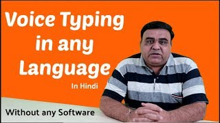 How to voice typing in any language without any software | Hindi