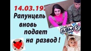 Дом 2 новости слухи. 14.03.19. 14 марта. Рапунцель вновь подает на развод.