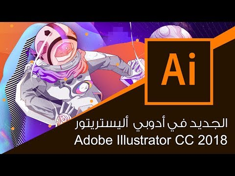 الجديد في أدوبي اليستريتور New Features :: Adobe Illustrator CC 2018