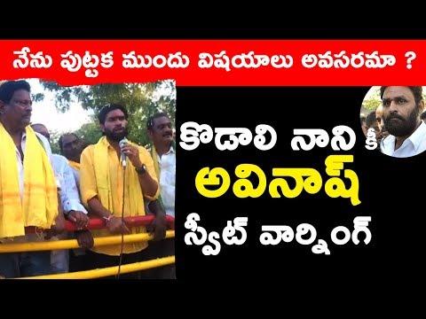 Avinash Strong Counter to Kodali Nani కొడాలి నాని కీ అవినాష్ స్వీట్ వార్నింగ్ | Telugu Alerts