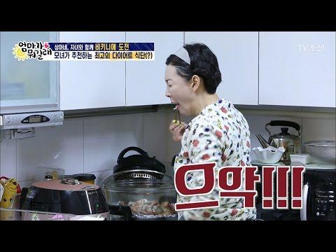 이상아의 미각을 죽인 서진이의 요리! [엄마�