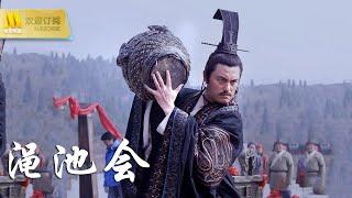 【1080P Full Movie】《渑池会》  秦王羞辱赵 王蔺相如大智大勇替赵王找回面子! ( 牟凤彬 / 于同云 / 王晓 / 蔚萱)
