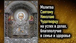Сильная молитва Святому Николаю Чудотворцу на успех в делах, благополучие в семье и здоровье