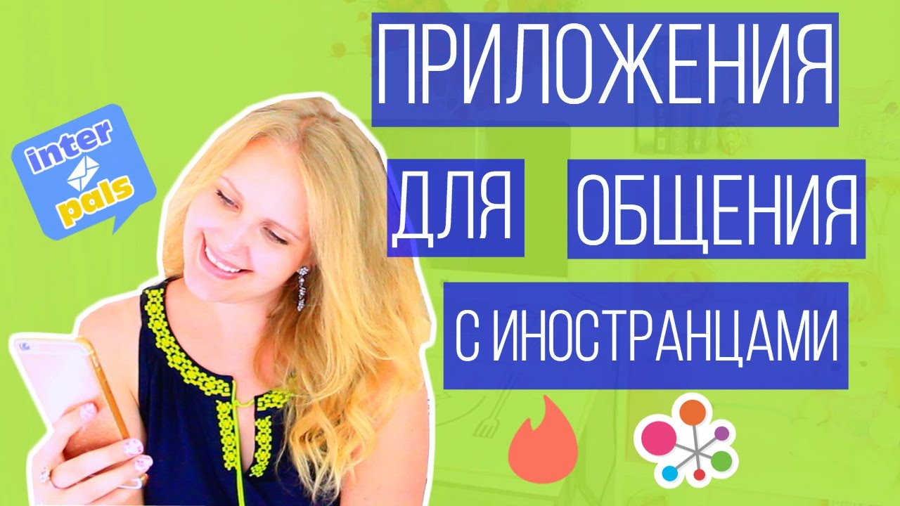 Иностранные сайты знакомств для практики языка