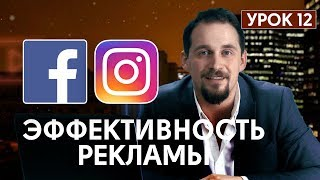 Факторы эффективности таргетированной рекламы в instagram и facebook. Урок №12
