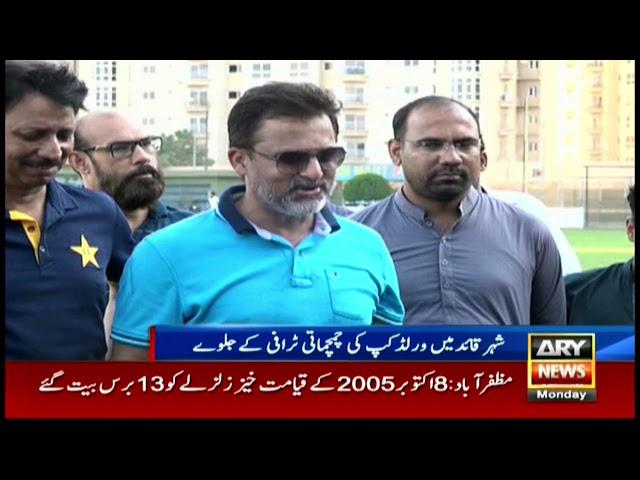 ICC World Cup trophy lands in Karachi