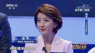 [2019主持人大赛]薛焱丹 3分钟自我展示  CCTV