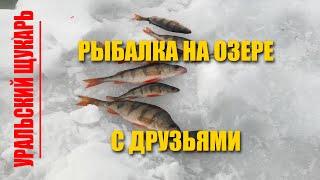 ЛОВЛЯ ОКУНЯ НА ОЗЕРЕ Рыбалка с ДРУЗЬЯМИ