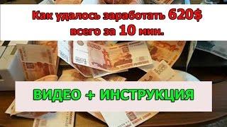 Видео урок заработка в интернете. Как заработать деньги в Olymp trade (Олимп Трейд) бинарные опционы