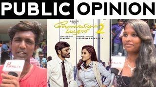 VIP 2 Movie Public Opinion | VIP 2 Movie Public Review | Dhanush | Kajol |Amala Paul