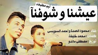 مهرجان عيشنا و شوفنا | محمود العمدة و احمد السويسى