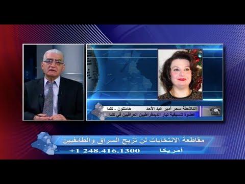 كمال  يلدو:  عن جدوى المشاركة في الانتخابات العراقية من عدمها  مع  د. سحر  أمير عبد الاحد  - نشر قبل 5 ساعة