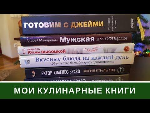 Кулинарные Книги, Откуда Интерес К Кулинарии