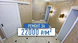 Обзор ремонта за 22000м2  | советы по ремонту | ремонт квартир спб