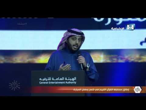 المؤتمر الصحفي لرئيس الهيئة العامة للترفيه تركي آل الشيخ كاملاً
