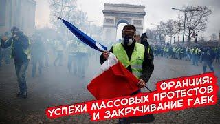 Франция успехи массовых протестов и закручивание гаек