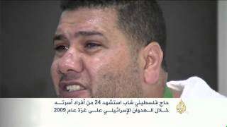 هذه قصتي.. محمد مصباح حاج فلسطيني استشهدت عائلته