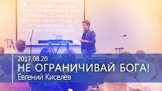 Киселев Евгений - Не ограничивай Бога!