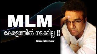 GM44| MLM കേരളത്തിൽ നടക്കില്ല !! Ginu Mathew | NETWORK MARKETING|