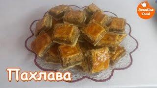 Пахлава/Пирог с ореховой начинкой/Оооочень вкусная выпечка.(, 2016-10-05T09:21:53.000Z)