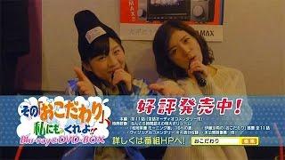 【大好評発売中!】 その「おこだわり」、私にもくれよ!! Blu-ray&DVD...