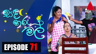 සඳ තරු මල් | Sanda Tharu Mal | Episode 71 | Sirasa TV Thumbnail