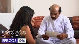 Uththama Purusha | Episode 46 - (2018-08-07) | ITN Thumbnail