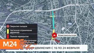 """Москва сегодня"": Участок метро закрыли из-за строительства БКЛ - Москва 24"