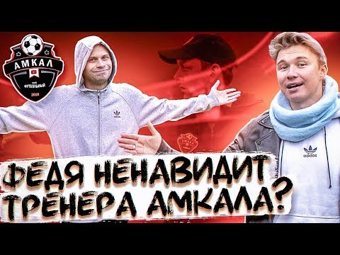 ФЕДОС ПРИЗНАЛСЯ КТО ЕМУ НЕПРИЯТЕН В АМКАЛЕ // откровенный челлендж