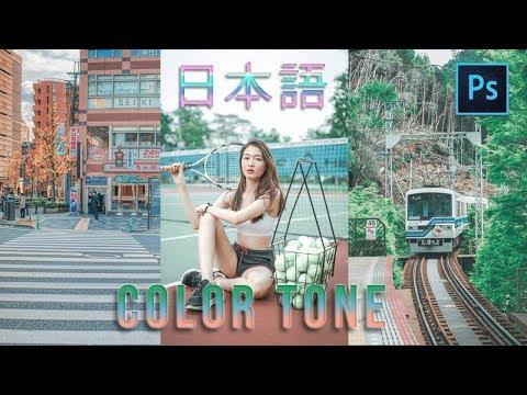 [ Photoshop Tutorial ] JAPAN MOOD Color Tone 3 + FREE PRESET (*New Version) thumbnail