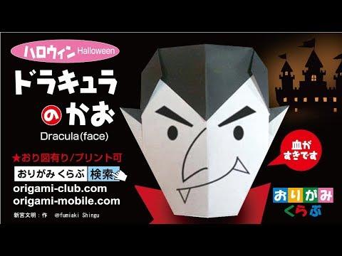 折り紙 Origami・ドラキュラ Dracula