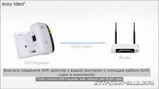 Налаштування WiFi репітера з телефону