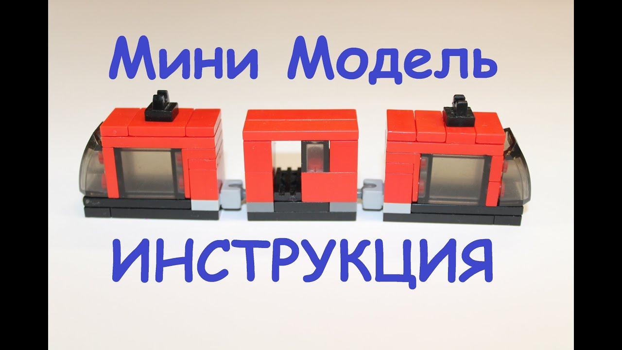 лего инструкции по сборке самоделки машины
