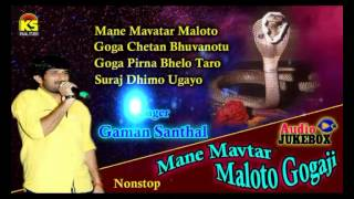 Mane Mavter Malo | Gaman Santhal 2014 | Gujarati Halariya Songs | Audio Jukebox