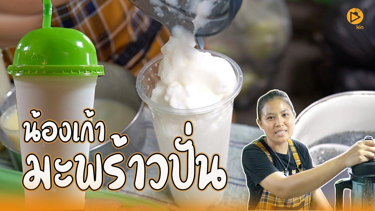 น้องเก้ามะพร้าวปั่น ตลาดเจเจกาญจนบุรี